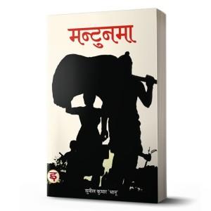 mantunma by sunil kumar jha maithili book