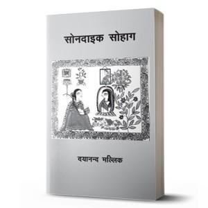 sondaik sohag maithili book by dayanand mallik